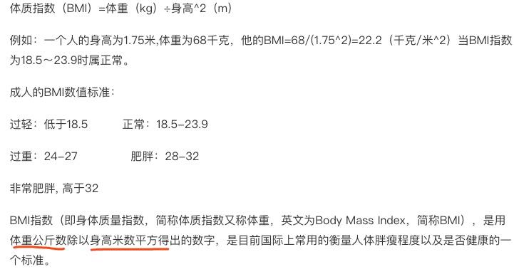 BMI算法